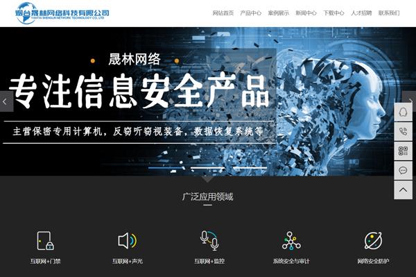 烟台晟林网络科技有限公司(烟台网站优化)