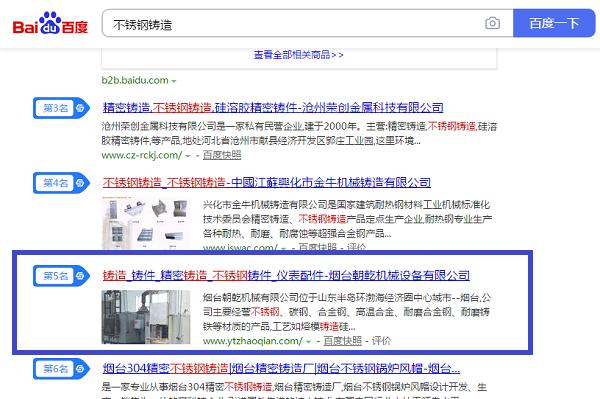 烟台朝乾机械设备有限公司(网站排名)