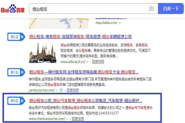 烟台辰好汽车租赁有限公司(网站排名)