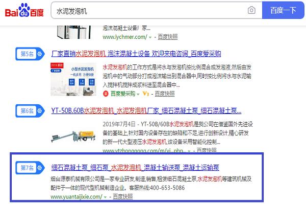 烟台源泰建筑机械有限公司(网站排名)