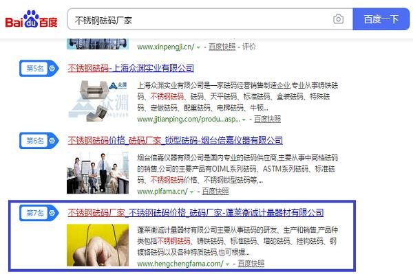 蓬莱衡诚计量器材有限公司(网站排名)