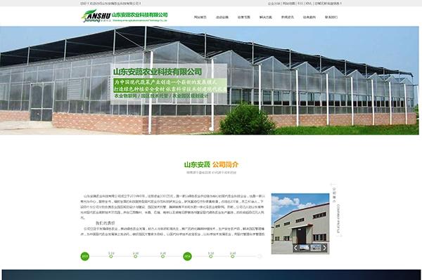 山东安蔬农业有限公司(烟台网站优化)
