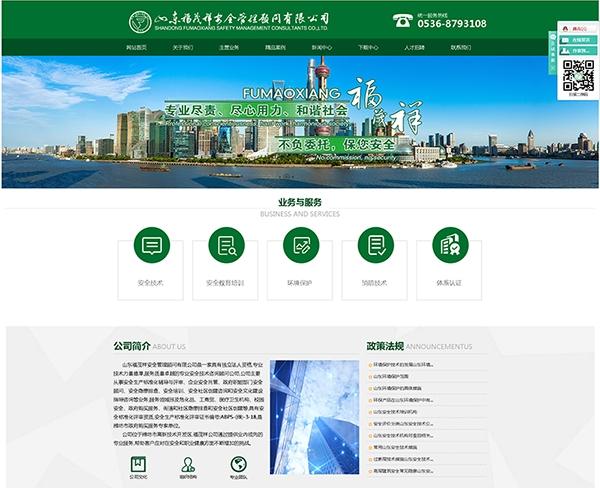 山东福茂祥安全管理顾问有限公司(烟台网站优化)