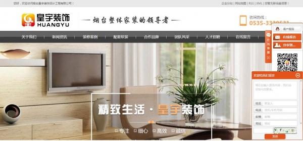 烟台皇宇(腾飞)装饰有限责任公司(烟台网站优化)
