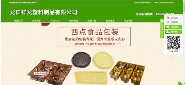 龙口祥龙塑料制品有限公司(烟台建设网站)