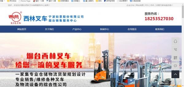 烟台西林叉车销售有限公司(烟台网站推广)