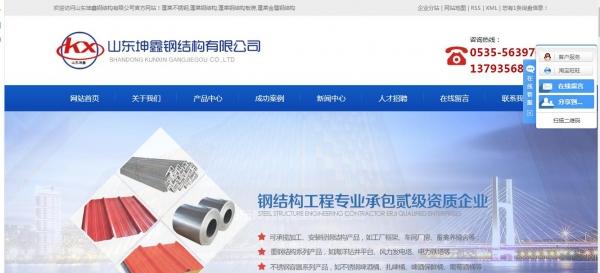 山东坤鑫钢结构有限公司(烟台网站优化)