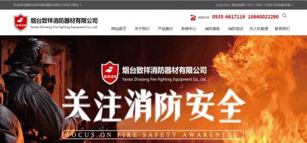 烟台致祥消防器材有限公司(烟台网站优化)