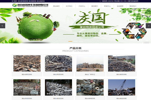 烟台庆国再生资源回收有限公司(烟台建设网站)