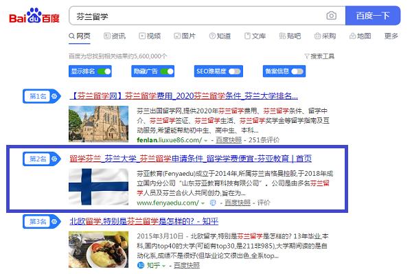 芬亚教育(网站排名)
